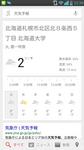 Screenshot_2014-12-02-22-29-35.png